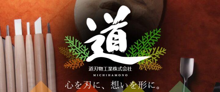 Couteax de Sculpture Michi Hamono